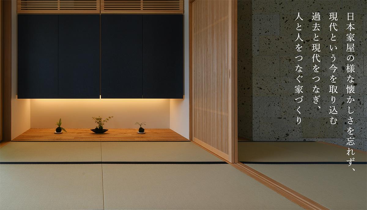 日本家屋の様な懐かしさを忘れず、現代という今を取り込む過去と現代をつなぎ、人と人をつなぐ家づくり