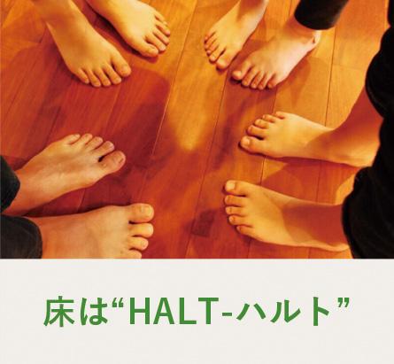 床はHALT-ハルト