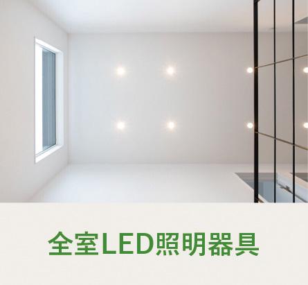 全室LED照明器具