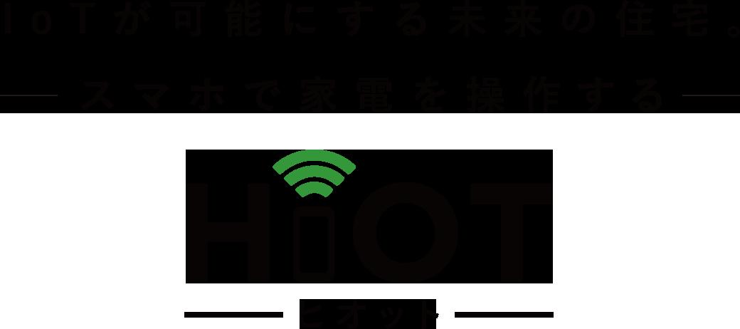 IoTが可能にする未来の住宅。スマホで家電を操作する