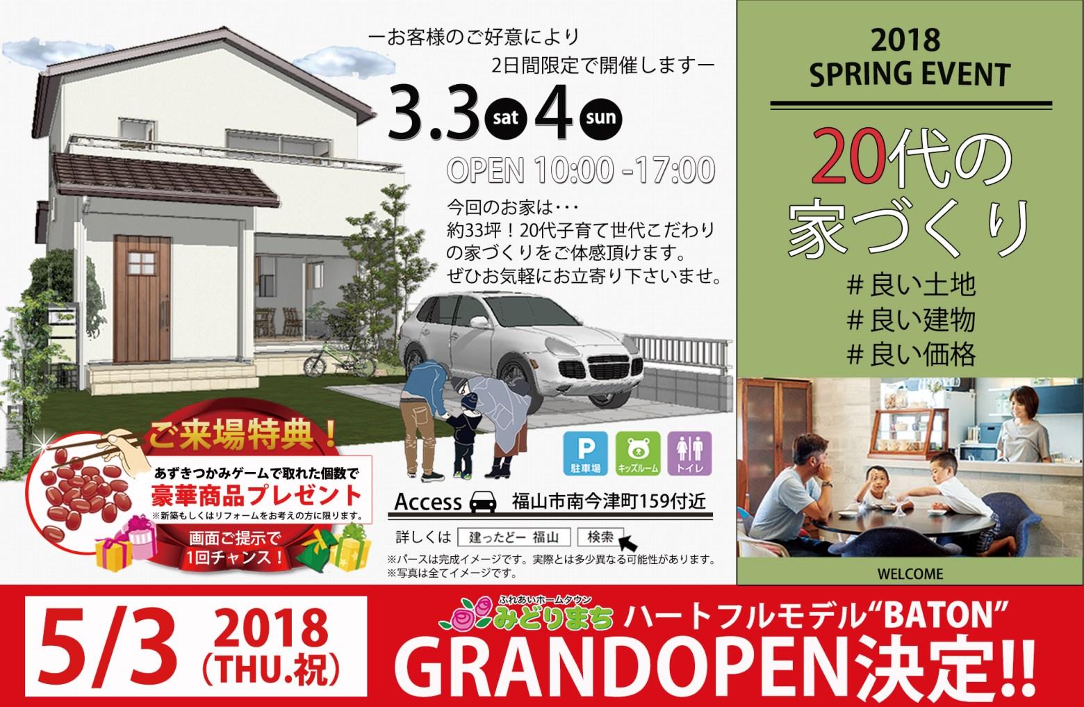 ☆OPEN HOUSE in松永☆終了しました