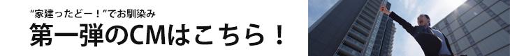 第一弾テレビCM