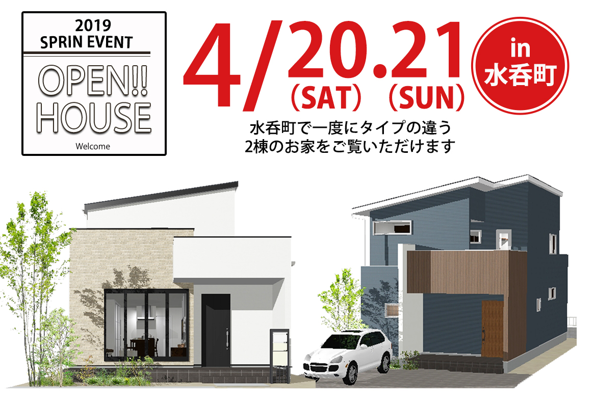 OPEN HOUSE in 水呑~終了しました~
