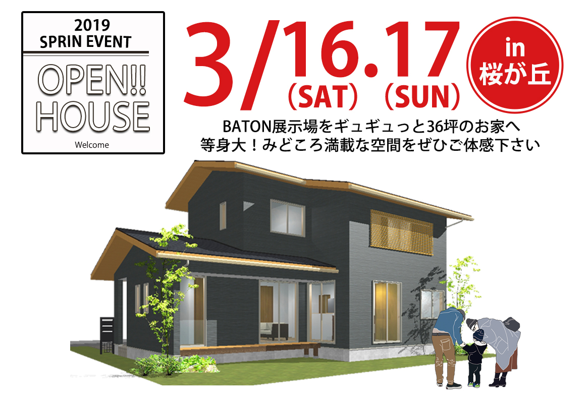 NEW!!OPEN HOUSE in 桜が丘…Comingsoon…