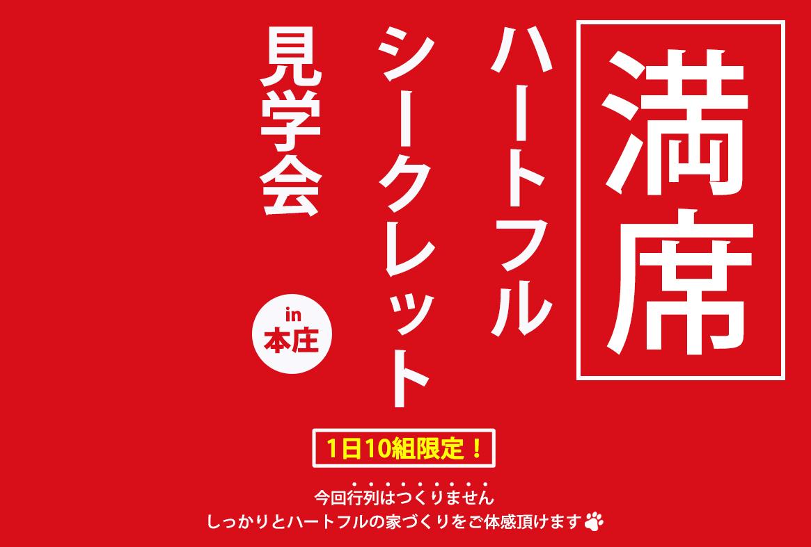 ☆【第一弾】シークレット見学会in本庄☆~終了しました~