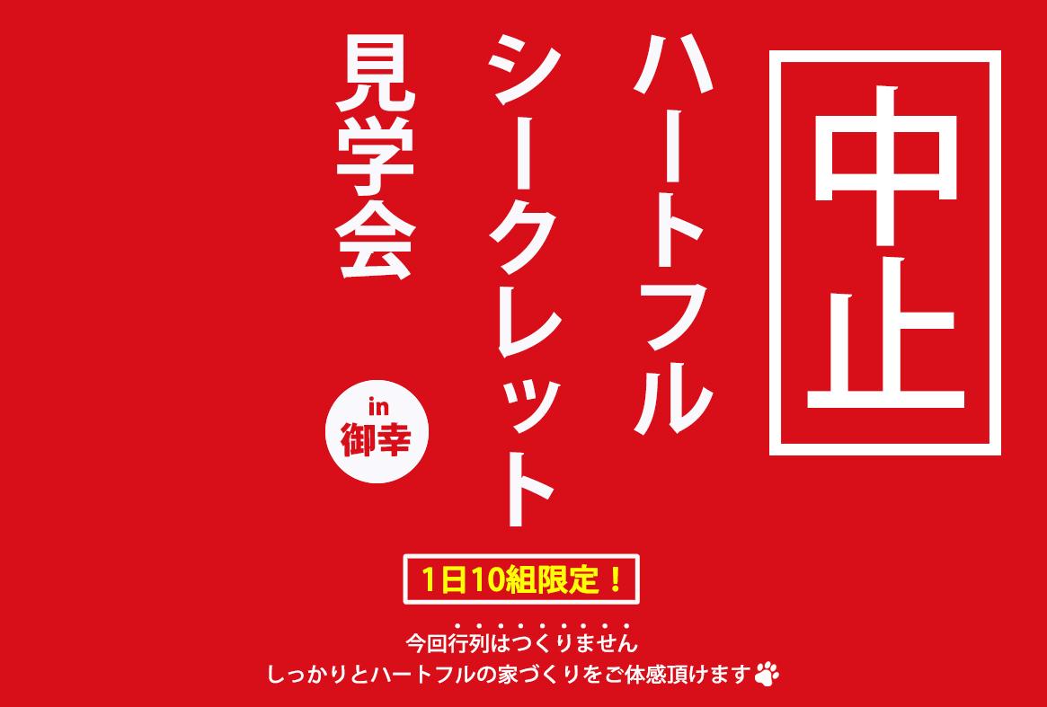 ☆【第二段】3月シークレット見学会in御幸☆~中止のお知らせ~