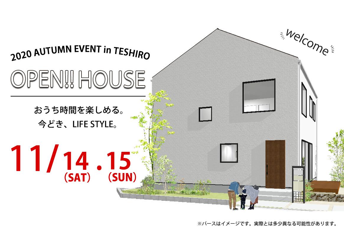 ☆OPEN HOUSE in 手城☆